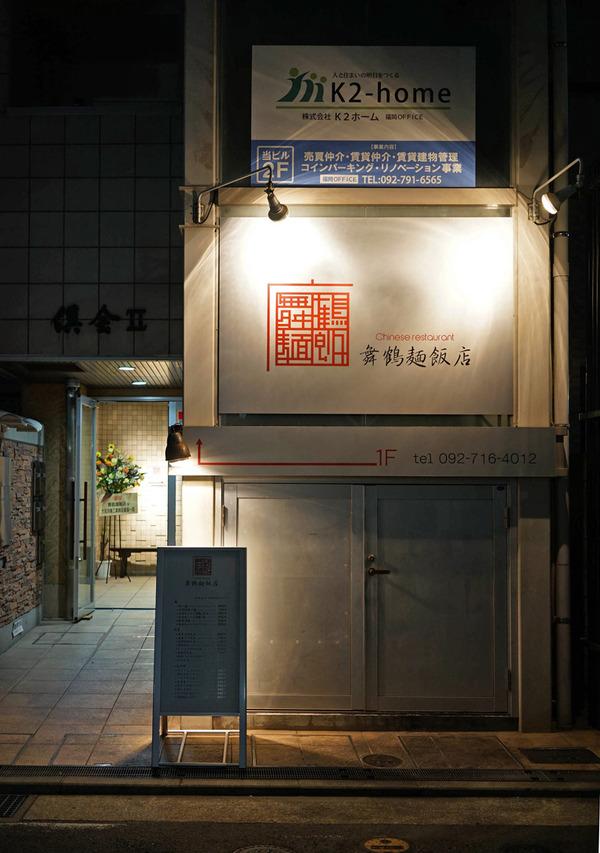 舞鶴麺飯店DSC02088