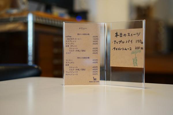 hasu-yaDSC02195