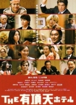 DVD『THE有頂天ホテル』