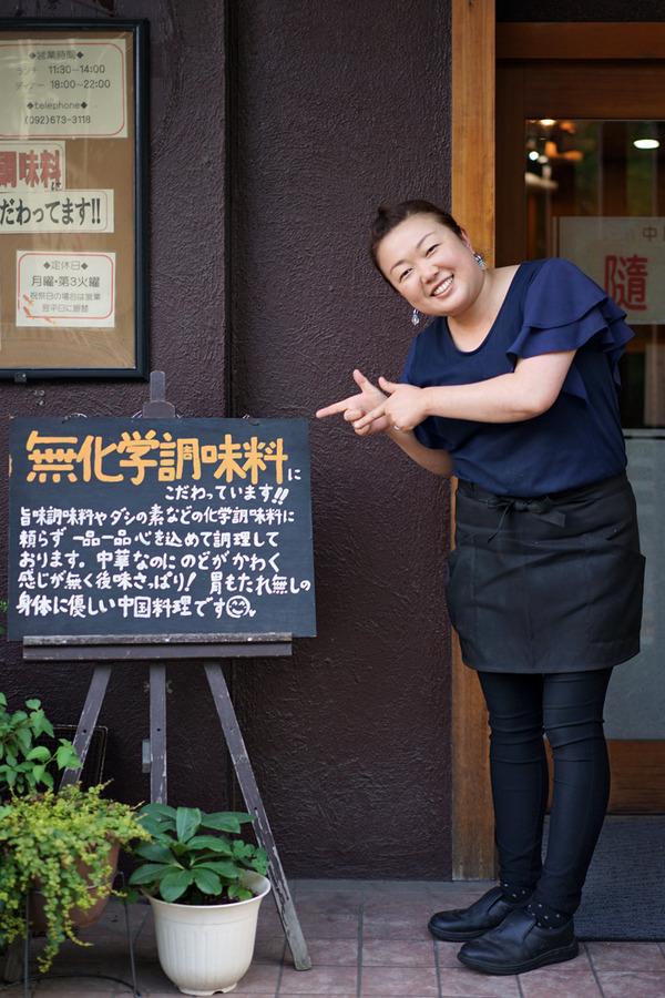 日曜日「中国菜 隨園」「Banx River」「SWEET TIME +PLUS+」「フロータン」。