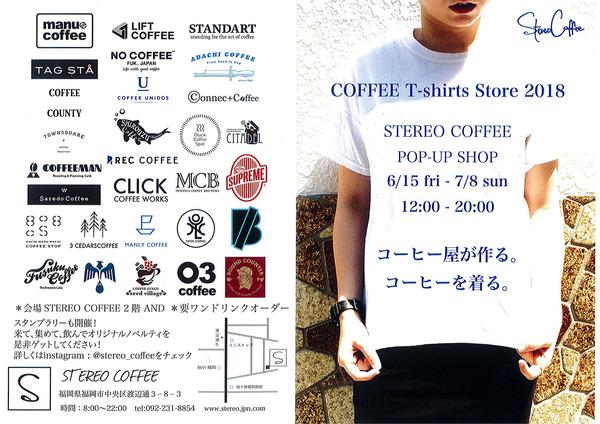 stereotshirts