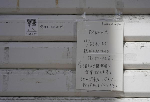 うーぱんベーカリーDSC01061