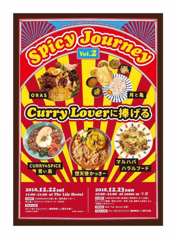 12/22〜23『Spicy Journey Vol.2』開催のご案内。「Basking Coffee」「momo coffee」「Banx River」「中国菜隨園」など。