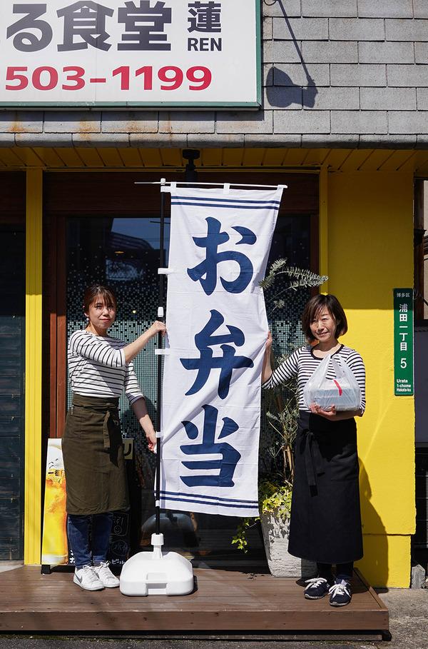 博多区浦田【かえる食堂 蓮】でテイクアウトお弁当。そして今夜、5月6日までの「緊急事態宣言」が出ました。