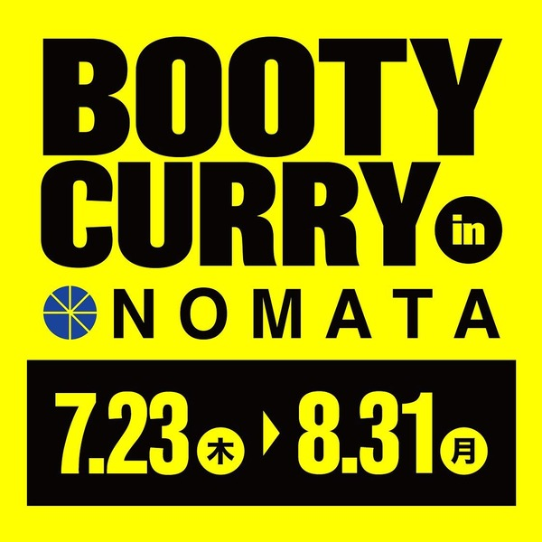 bootycurry