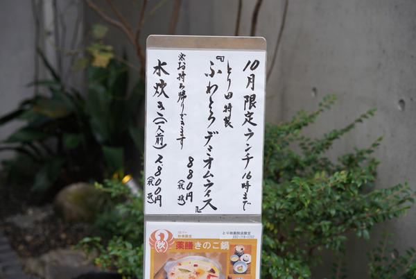 とり田DSC00230