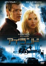 DVD『アイランド』