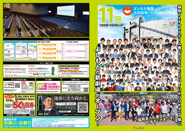11_fukuoka_omote