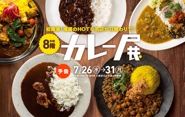 大丸福岡天神店「カレー展」の詳細決定。