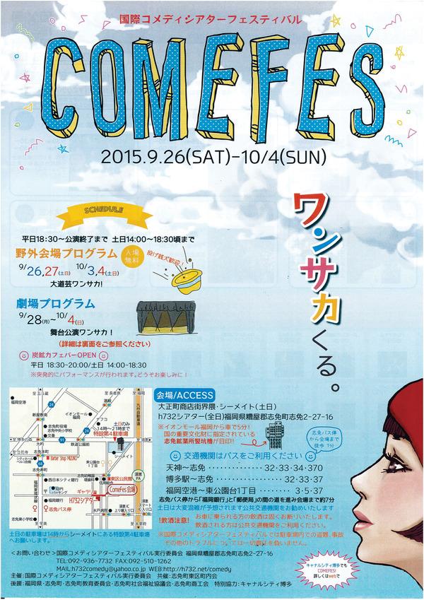 SWが終わった週末は【国際コメディシアターフェスティバル】の志免町へ!!