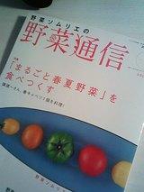 """雑誌""""野菜通信"""""""