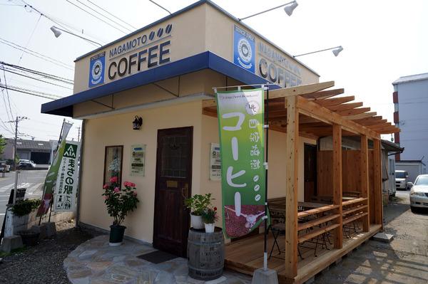 ナガモトコーヒー