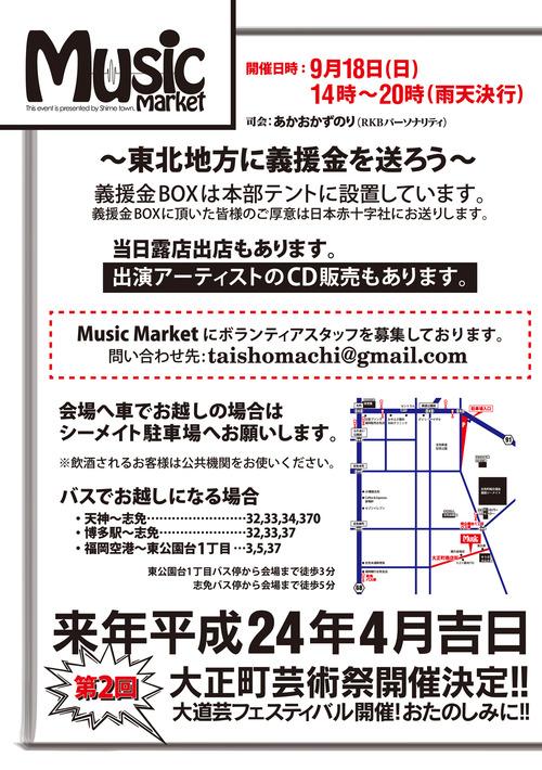 Music-Market裏左
