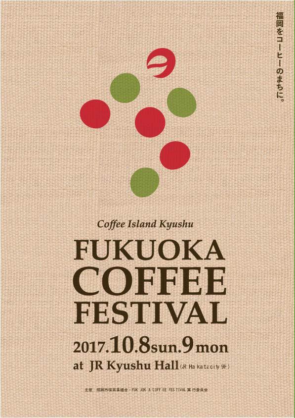 coffeefestival2017