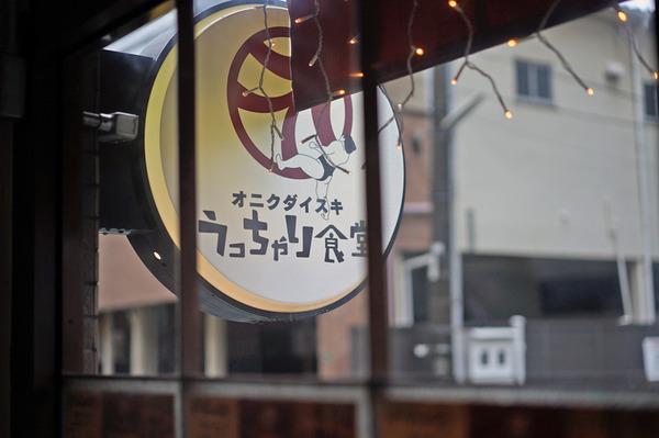 うっちゃり食堂DSC05988