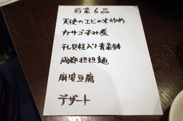 巴蜀R0032453