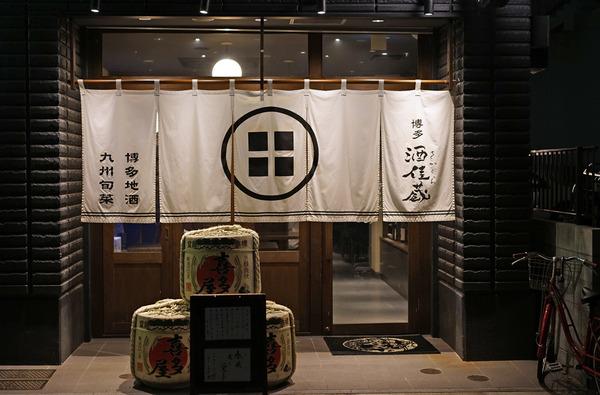 酒佳蔵DSC00467