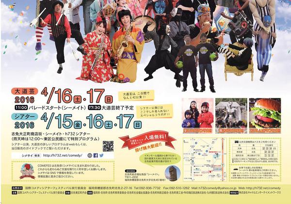 志免祭2016-2