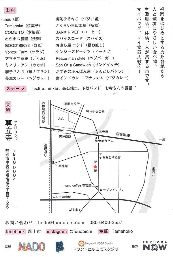 風土市2-201804