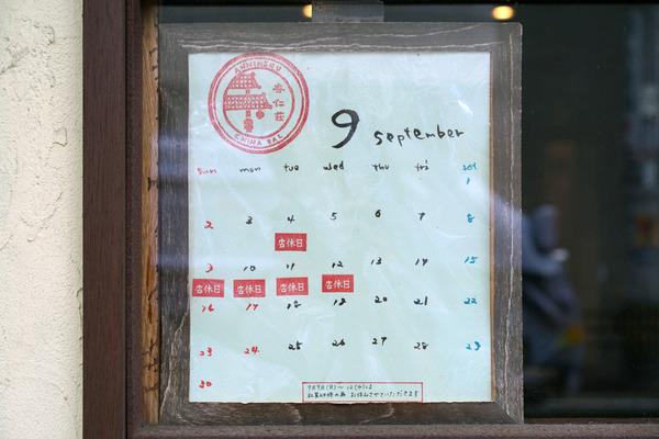 杏仁荘DSC01475