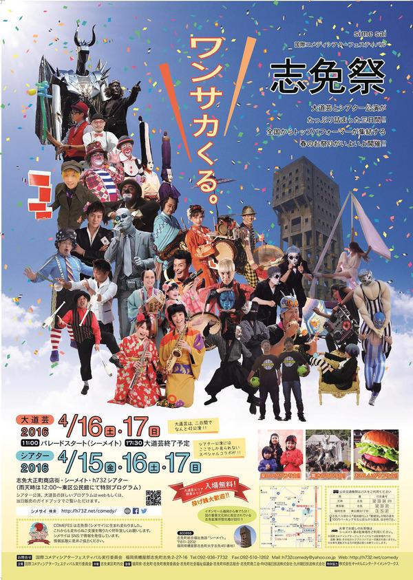 今週末は『志免祭』だ!!大道芸、コメディ、劇団などが志免町にワンサカやって来るよ!!