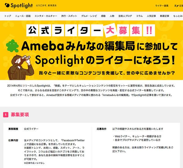 Ameba公式ライター