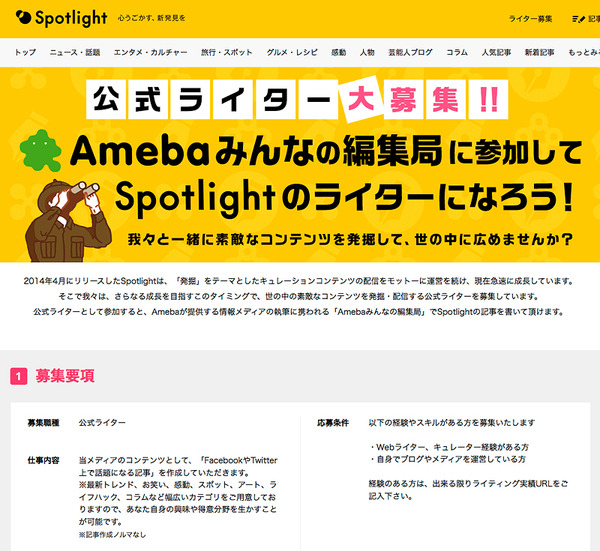 『Ameba公式ライター』になりました。何それ???