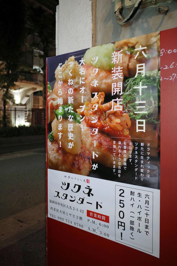 【新店】6/13新装開店「ツクネスタンダード」とか「舞鶴麺飯店」とか「MOMENT COFFEE」とか。