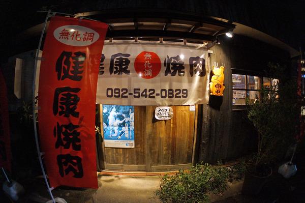 健康焼肉亀DSC09976