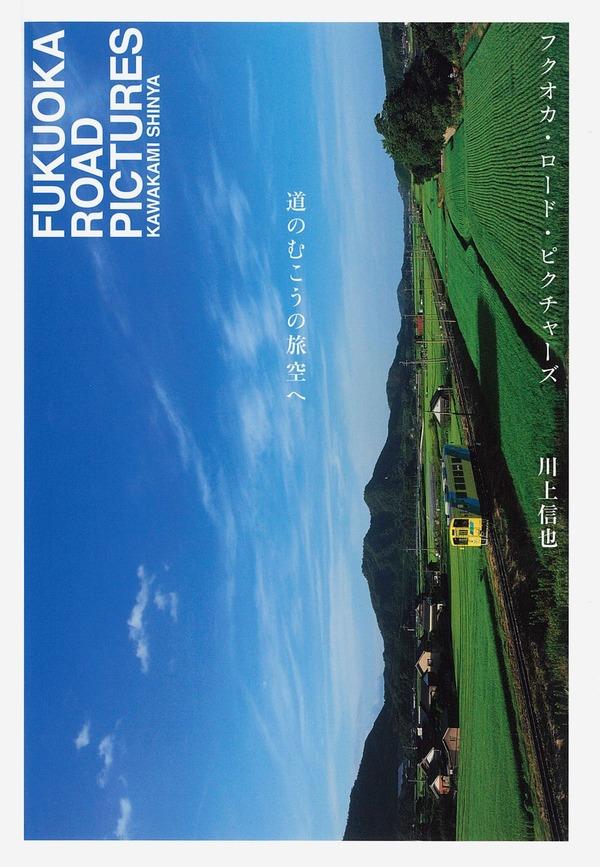 福岡ロードピクチャーズ (2)
