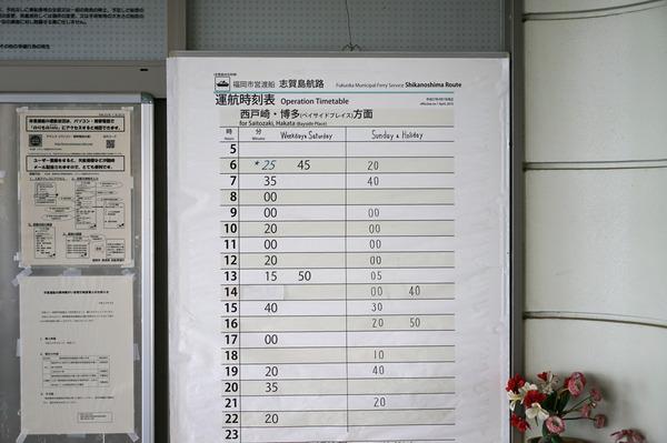 志賀島DSC03532