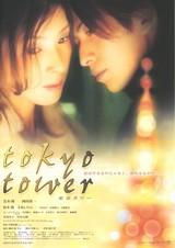 映画『東京タワー』(テレビ)
