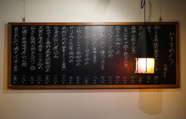 杏仁荘DSC02219