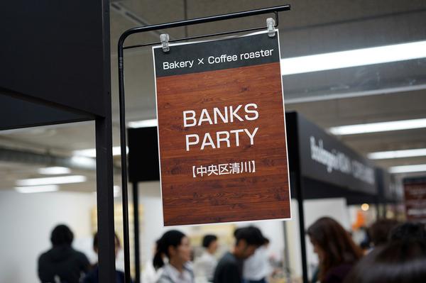 banksDSC00457