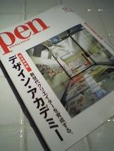 待ってた雑誌『pen』