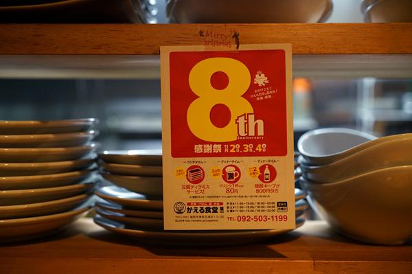 かえる食堂DSC05621