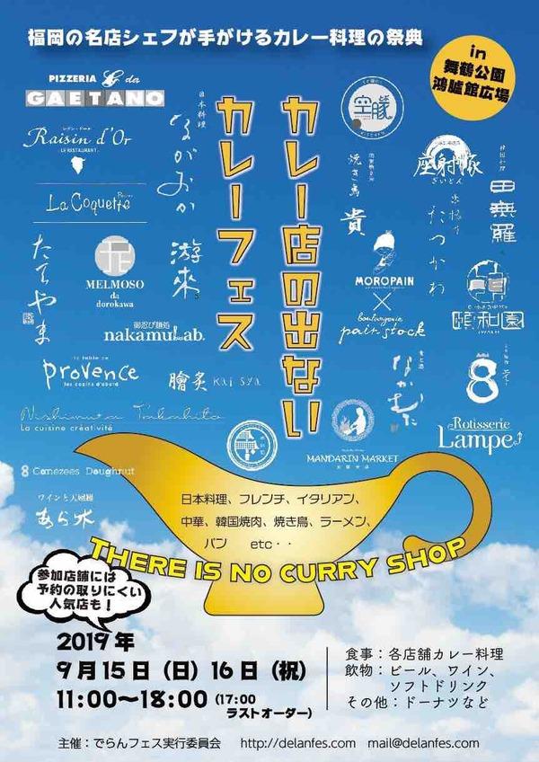 9/15〜9/16『カレー店の出ないカレーフェス』が舞鶴公園で開催されます。昼は【湯桶庵】と今夜は『カレバカラジオ』あります。