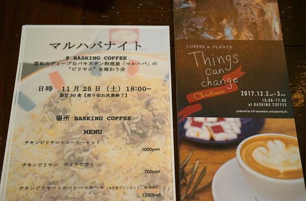 baskingcoffeeDSC06743