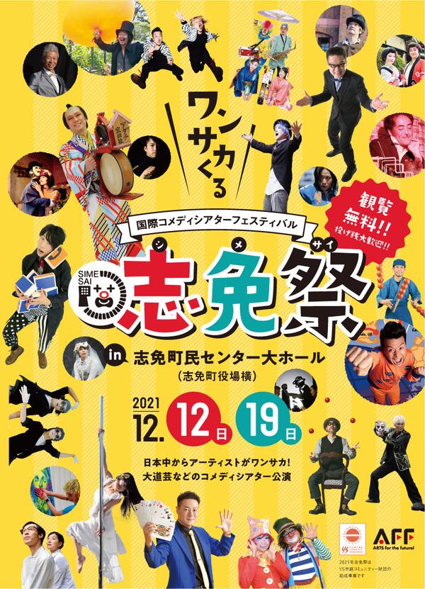 12月12日・19日『志免祭』〜国際コメディシアターフェスティバル開催決定!!(観覧無料)
