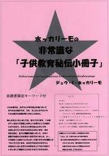 「ホッカリーモの★子供教育秘伝小冊子」の【表紙】