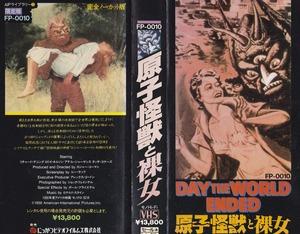 原子怪獣と裸女