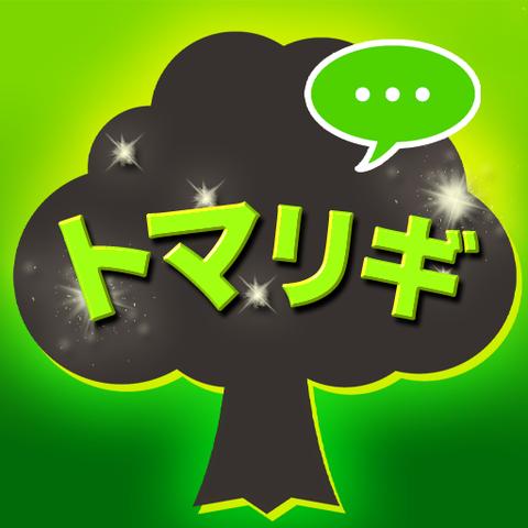 トマリギ_new_icon