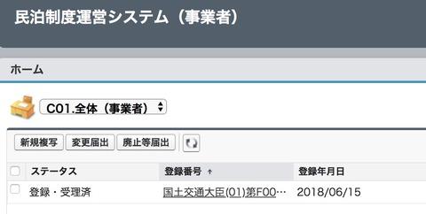 スクリーンショット 2018-06-06 17.46.32