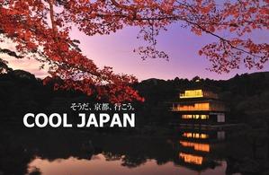 そうだ、京都へいこう。