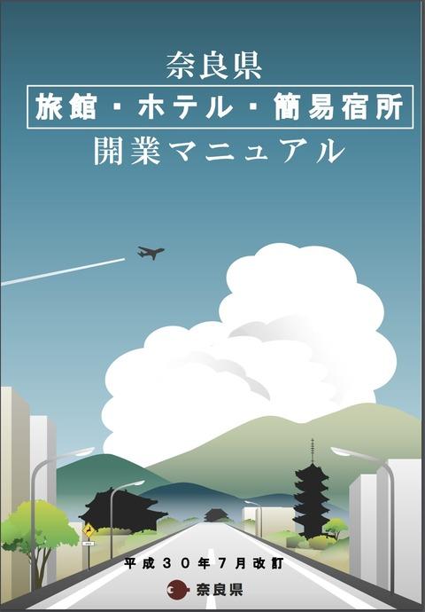 奈良県開業マニュアル