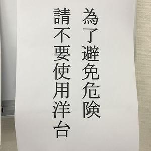中国語?のPOP