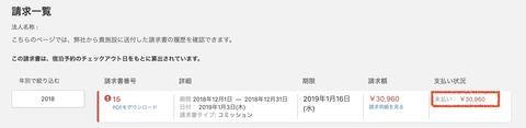 スクリーンショット 2019-01-15 11.42.42