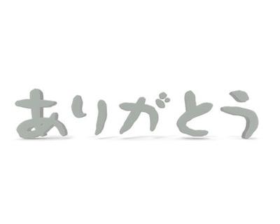 ありがとうございますm(__)m