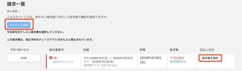 スクリーンショット 2019-01-15 11.42.49