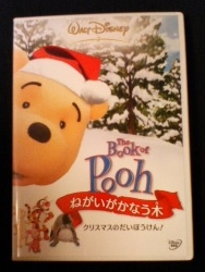 The Book of Pooh : まーぽんの適当日記